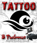 Tattoo в Рыбнице